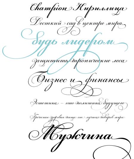 PF Champion Script Pro Cyrillic