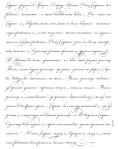 PF Champion Script Pro Cyrillic Text