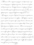 PF Champion Script Pro Greek Text